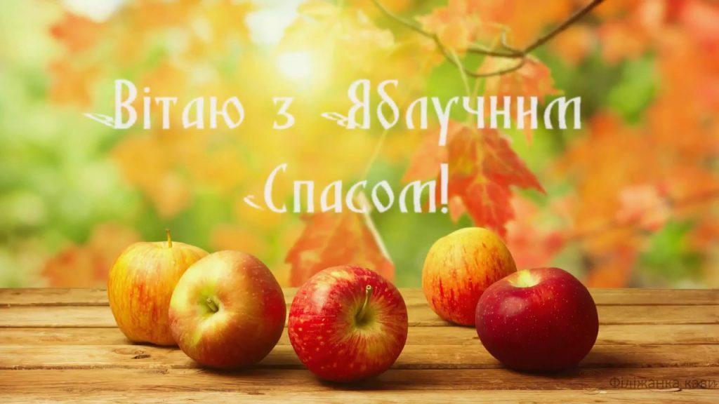 Народні прикмети 19 серпня, в Яблучний Спас: що не можна робити, привітання