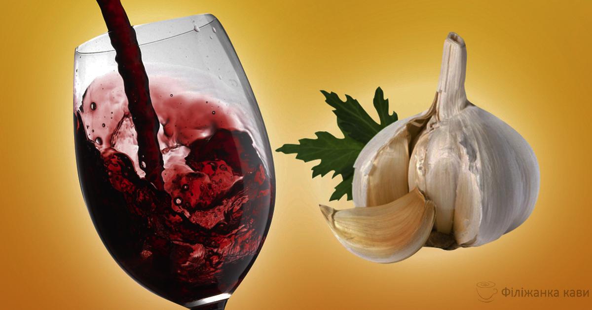 Бабусин рецепт для зміцнення імунітету та судин, вражаючий ефект часнику і червоного вина